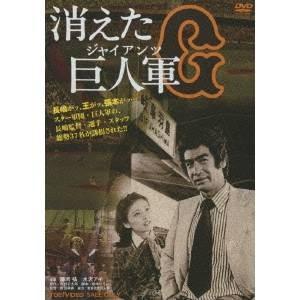 消えた巨人軍 【DVD】