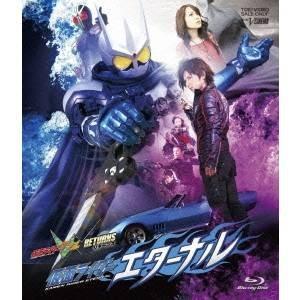 仮面ライダーW(ダブル) RETURNS 仮面ライダーエターナル 【Blu-ray】