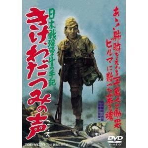 日本戦歿学生の手記 きけ、わだつみの声 【DVD】