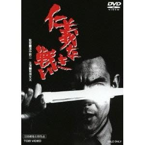 仁義なき戦い 【DVD】の関連商品5