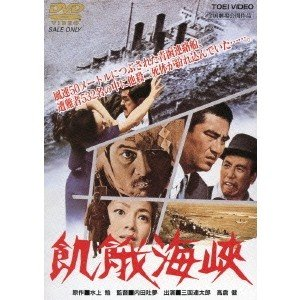 飢餓海峽 【DVD】