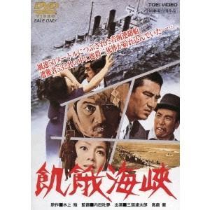 飢餓海峽 【DVD】|esdigital