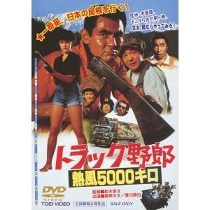 トラック野郎 熱風5000キロ 【DVD】の関連商品3