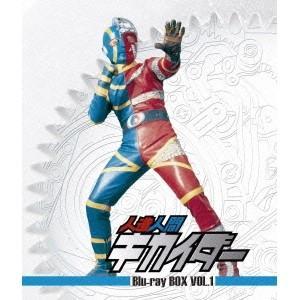人造人間キカイダー Blu-ray BOX VOL.1 【Blu-ray】