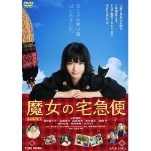 魔女の宅急便 【DVD】