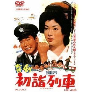 喜劇 初詣列車 【DVD】