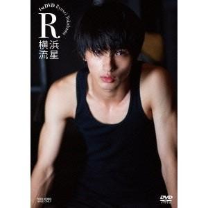 横浜流星/R 1st DVD 横浜流星 【DVD】