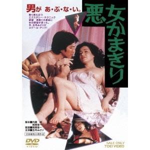 悪女かまきり 【DVD】|esdigital