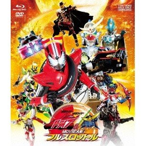仮面ライダー×仮面ライダー ドライブ&鎧武 MOVIE大戦フルスロットル ブルーレイ+DVD   Blu-ray