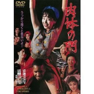 肉体の門 【DVD】