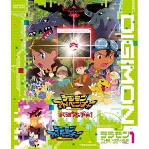 デジモン THE MOVIES Blu-ray VOL.1 【Blu-ray】