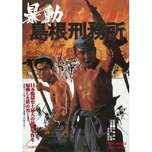暴動島根刑務所 【DVD】