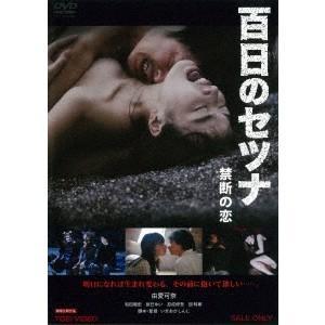 百日のセツナ 禁断の恋 【DVD】|esdigital