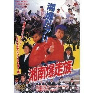 湘南爆走族 【DVD】