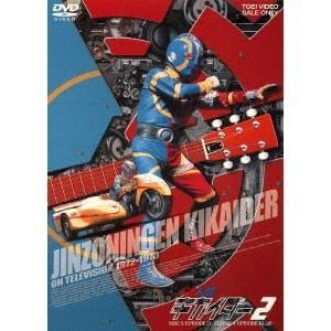 人造人間キカイダー 2 【DVD】