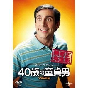 40歳の童貞男 無修正完全版 【DVD】|esdigital
