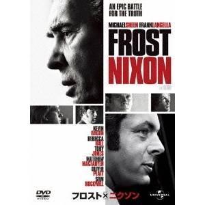 フロスト×ニクソン 【DVD】|esdigital