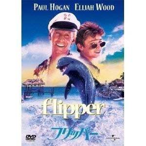 フリッパー 【DVD】