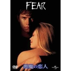悪魔の恋人 【DVD】