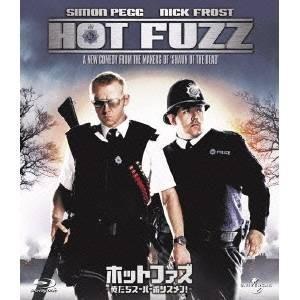ホットファズ-俺たちスーパーポリスメン!- 【Blu-ray】