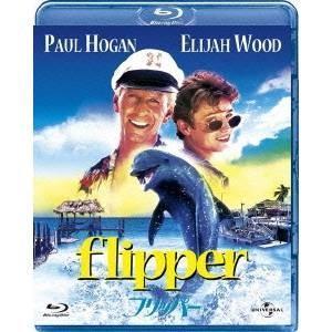 フリッパー 【Blu-ray】