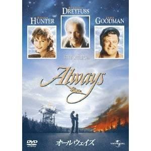 オールウェイズ 【DVD】|esdigital