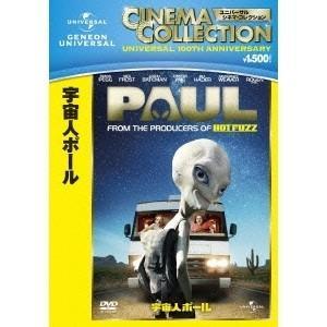 宇宙人ポール 【DVD】|esdigital
