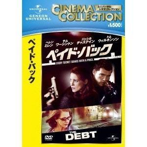 ペイド・バック 【DVD】|esdigital