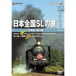 種別:DVD 発売日:2005/11/25 説明:『日本全国SLの旅!北海道・東北編』 2004年4...