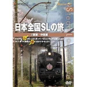 種別:DVD 発売日:2005/11/25 説明:『日本全国SLの旅!関東編』 2004年4月から1...