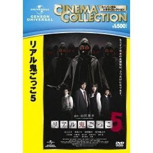 リアル鬼ごっこ5 【DVD】|esdigital