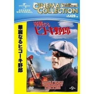 華麗なるヒコーキ野郎 【DVD】|esdigital