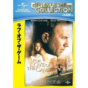 ラブ オブ・ザ・ゲーム 【DVD】|esdigital