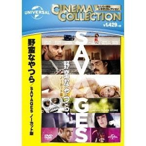 野蛮なやつら/SAVAGES-ノーカット版- 【DVD】 esdigital
