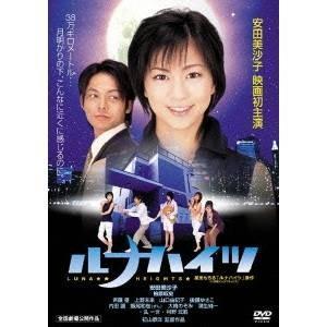 種別:DVD 発売日:2006/02/24 説明:『ルナハイツ』 星里もちるの傑作ラブコメコミックを...