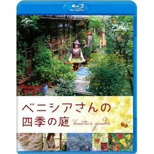 種別:Blu-ray 発売日:2014/05/28 説明:『ベニシアさんの四季の庭』 京都大原、築百...