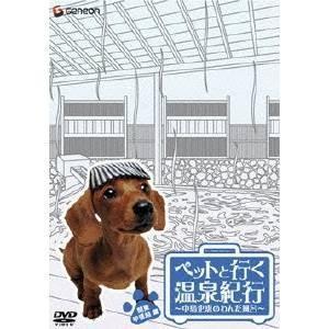 種別:DVD 発売日:2006/05/25 説明:『ペットと行く温泉紀行〜中島史恵のわんだ風呂〜 関...