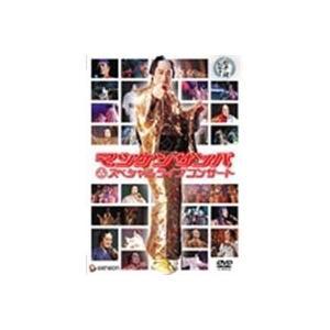 松平健/松平健レビュー 〜マツケンサンバ スペシャルコンサート〜 【DVD】|esdigital