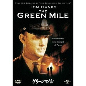 グリーンマイル 【DVD】|esdigital