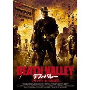 デス・バレー〜ブラッディ・ビルの復讐〜 【DVD】