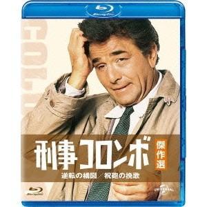 刑事コロンボ傑作選 逆転の構図/祝砲の挽歌 【Blu-ray】|esdigital