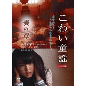 こわい童謡 表の章 デラックス版 【DVD】