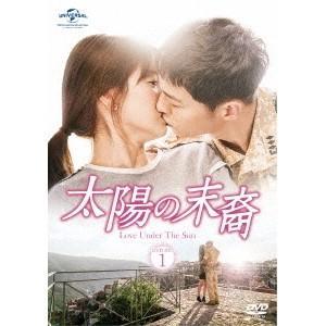 太陽の末裔 Love Under The Sun DVD-SET1(お試しBlu-ray付き) 【DVD】