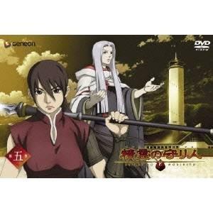 精霊の守り人 5 【DVD】