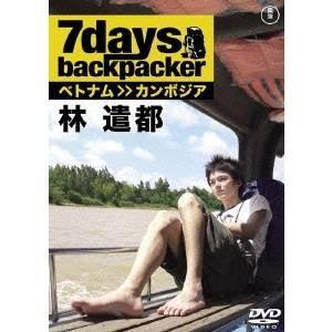 7days,backpacker 林遣都 【DVD】|esdigital