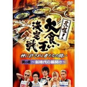 種別:DVD 発売日:2010/03/19 説明:2005年春新時代の幕開け/2005年秋第2世代の...