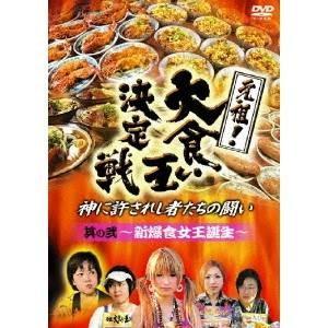 種別:DVD 発売日:2010/03/19 説明:伝説の女王赤阪尊子。その後継者の名誉をかけた闘いに...