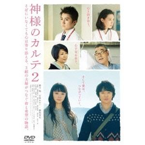神様のカルテ2 スタンダード・エディション 【DVD】
