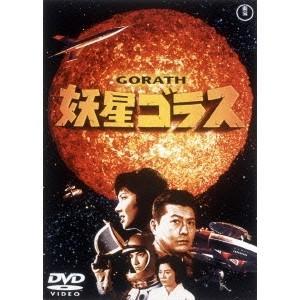 妖星ゴラス  東宝DVD名作セレクション