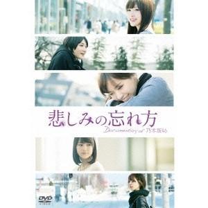 乃木坂46/悲しみの忘れ方 Documentary of 乃木坂46 スペシャル・エディション 【DVD】|esdigital